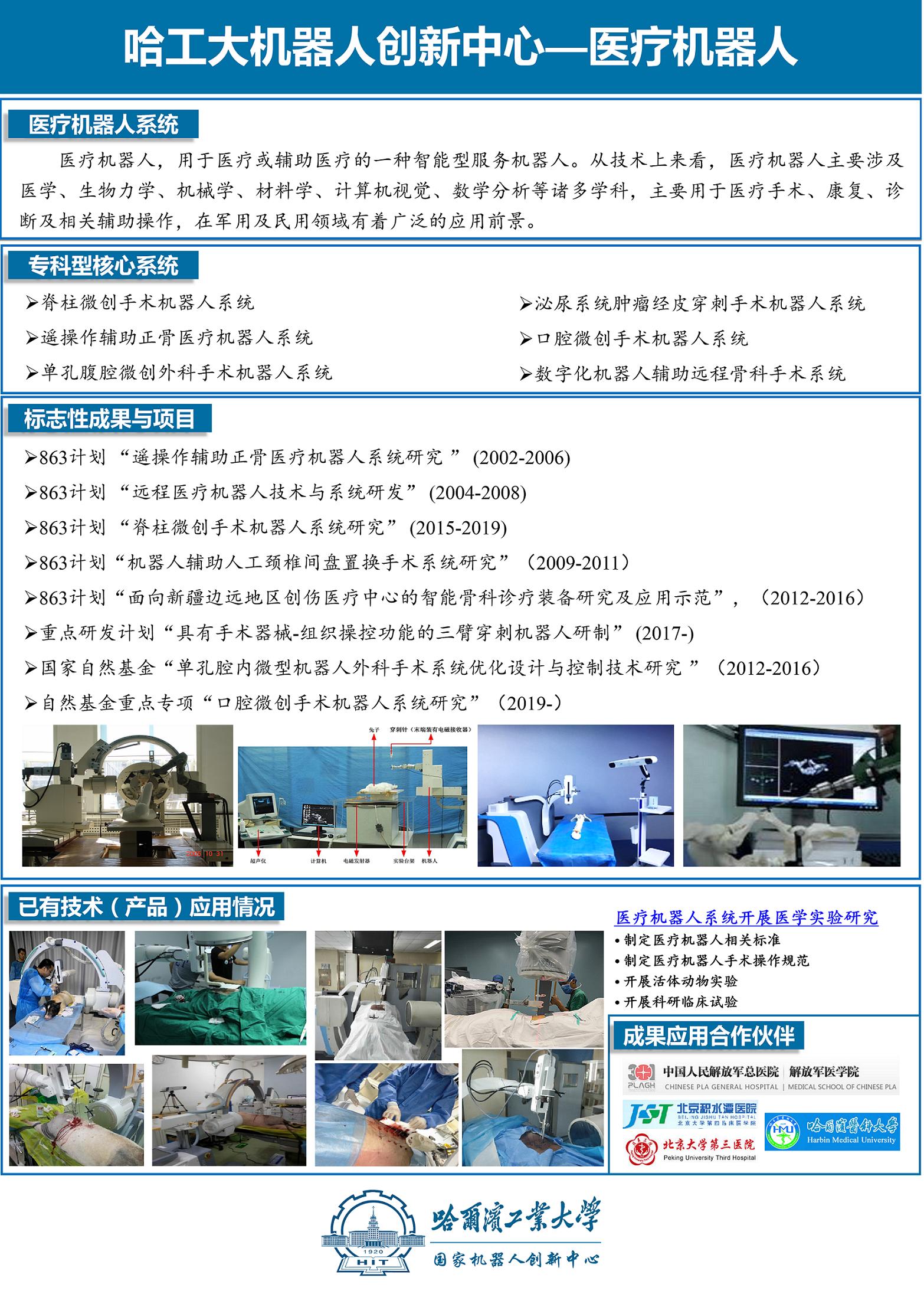 医疗机器人